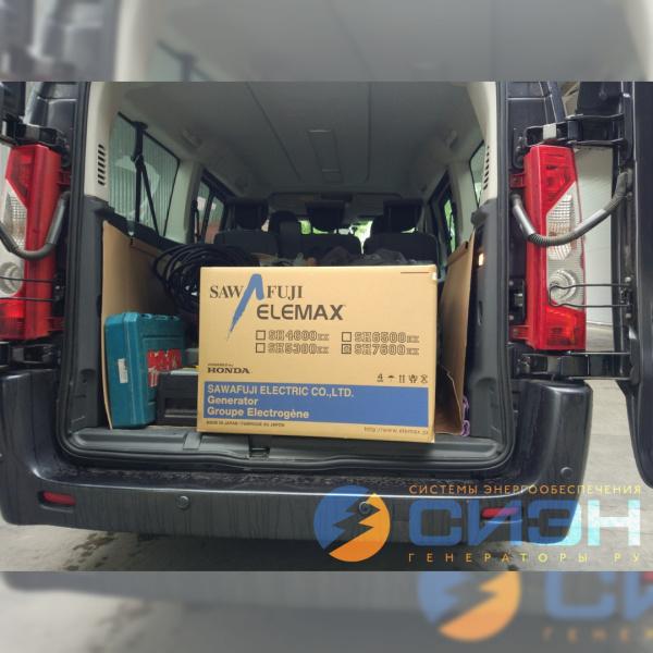 Доставка бензогенератора Elemax SH 7600 EX