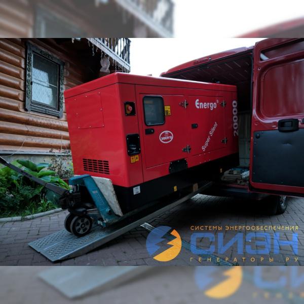 Доставка и разгрузка ДГУ Energo ED 20/230 Y SS с транспортировкой до места установки