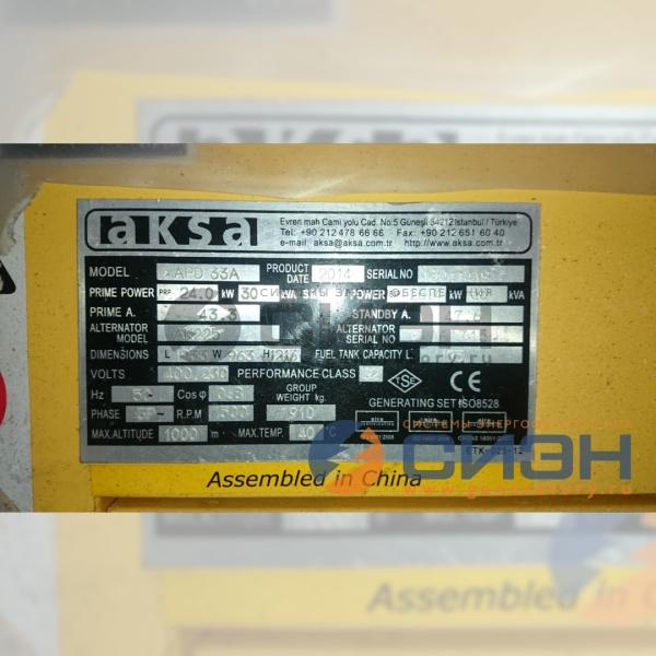 Табличка дизельного генератора Aksa APD 33A