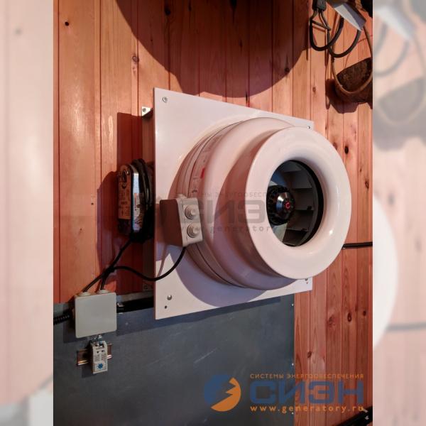Вытяжной вентилятор для бензогенератора Elemax SH 7600 EX-RS