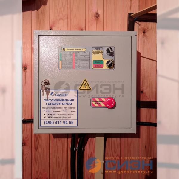 Автоматика для бензогенератора Elemax SH 7600 EX-RS