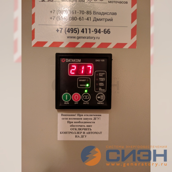 Контроллер Datakom DKG-105 для АВР ДГУ Energo ED 40/400 Y