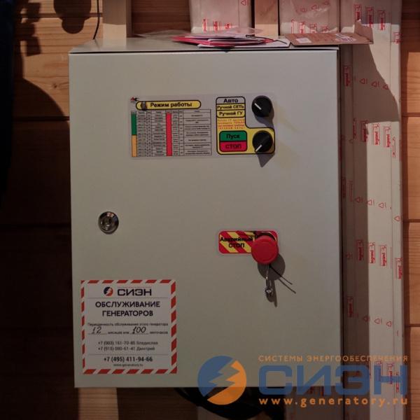 Автоматика для бензогенератора Zongshen KB 9000 E